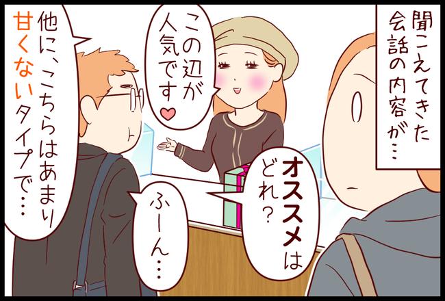 クッキー売り場02