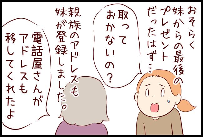ケータイ05