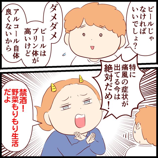 痛風生活03