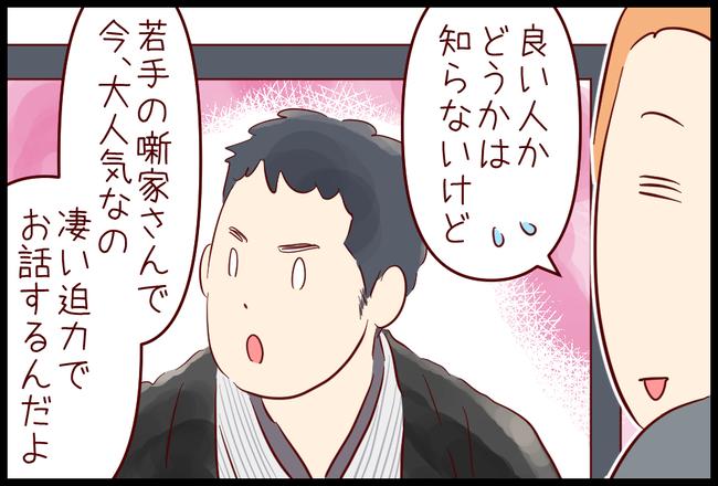 すべらない06