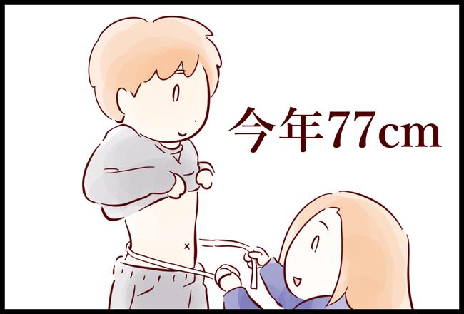 メタボ04