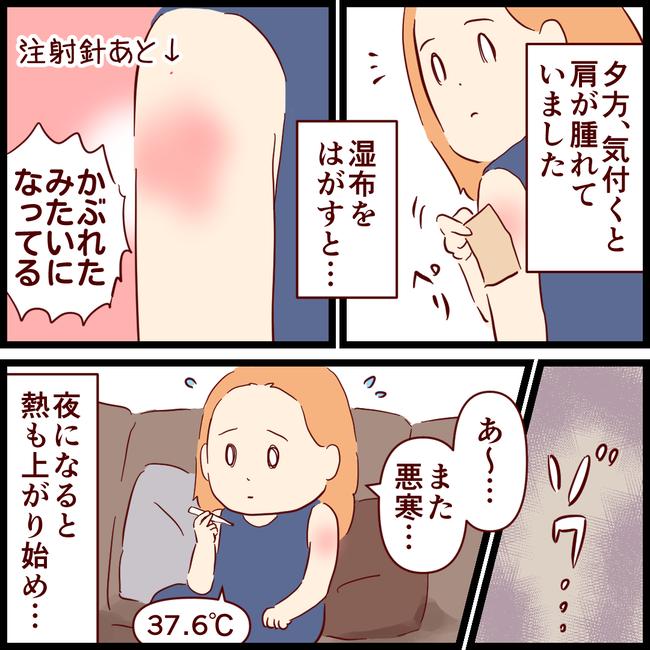 副反応11