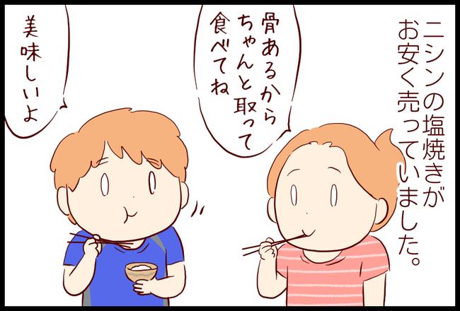 ニシン01