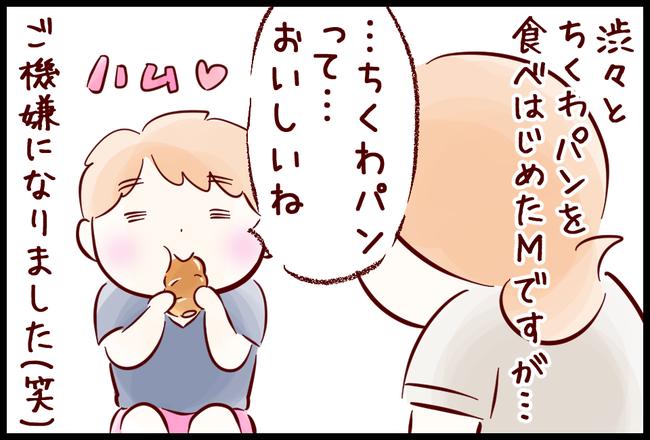 クリームパン06