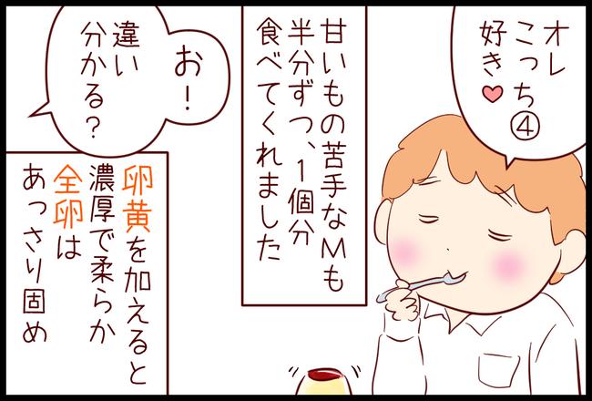 プリン01