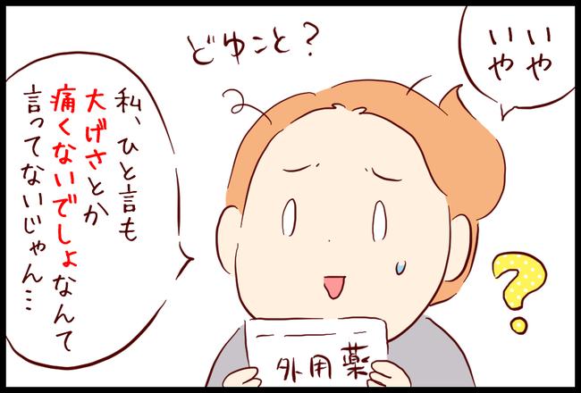 ねんざ09