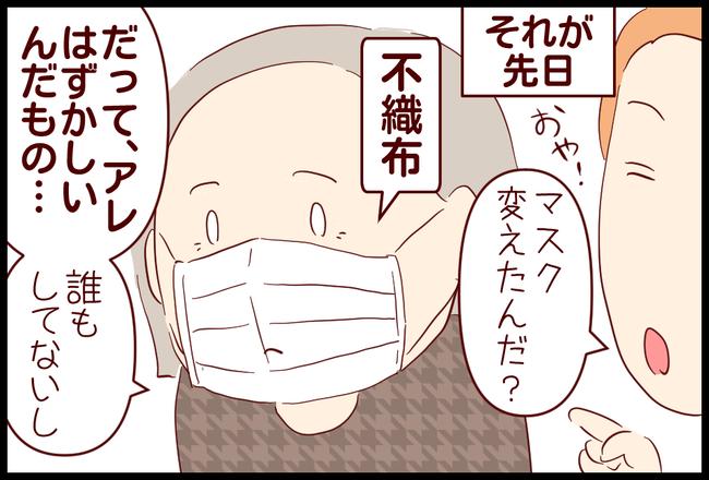 マスク06