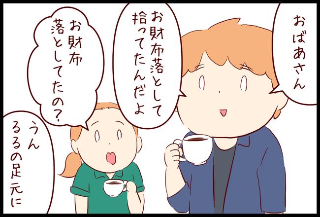 サイフォン06