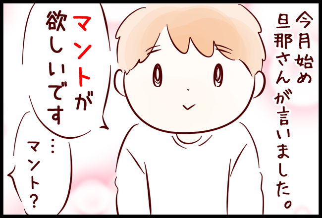 マント01