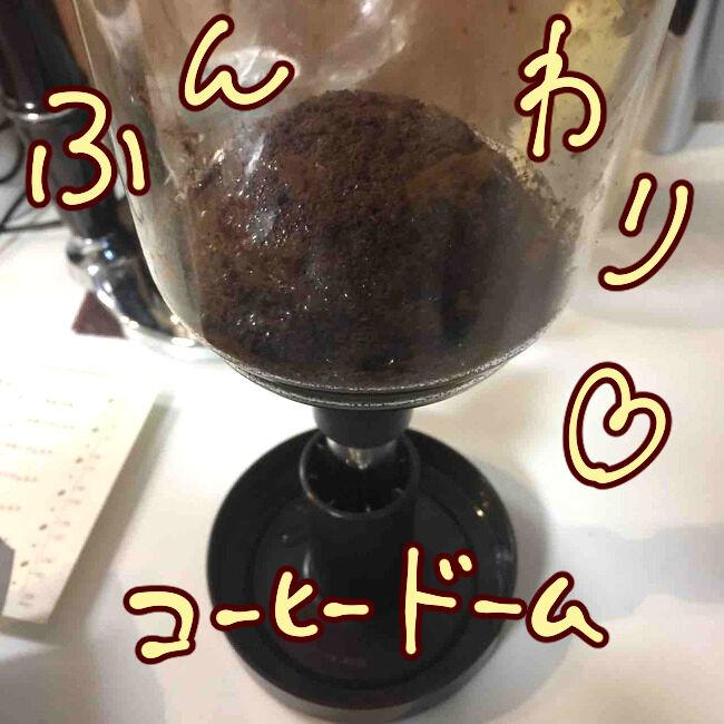 コーヒードーム