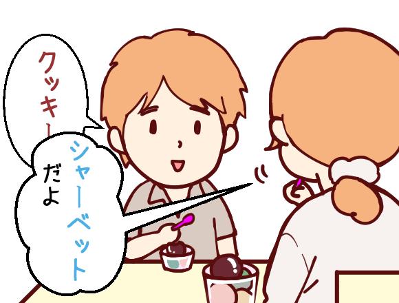 アイスクリーム5