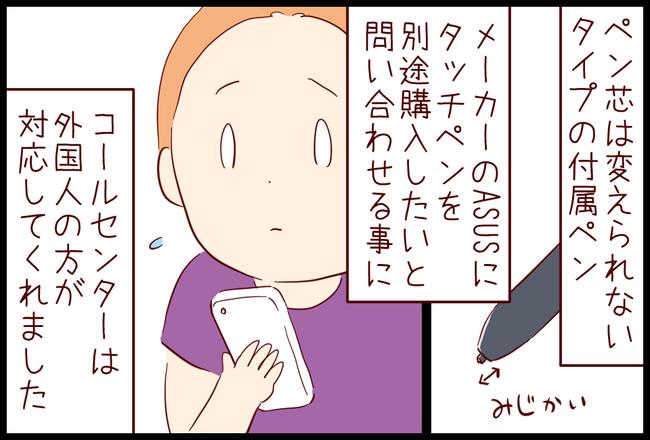 タブレット02