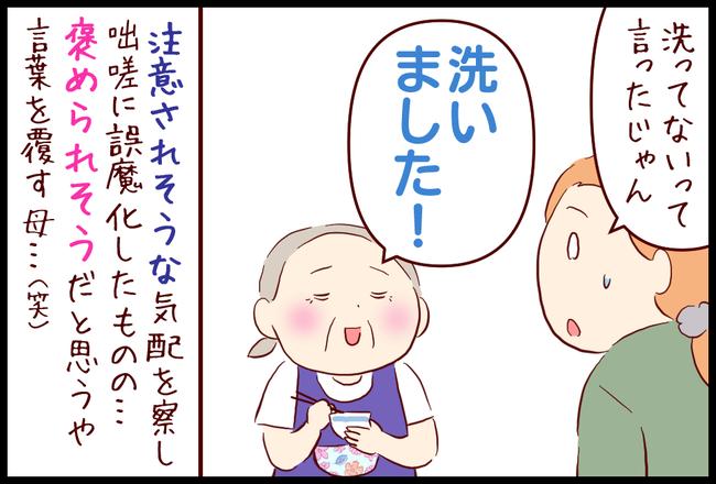かつお07