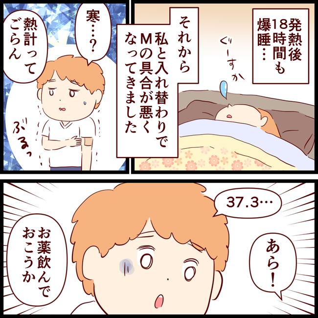 副反応09