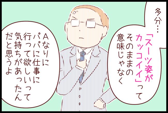 スーツ06