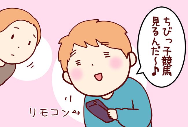 ちびっ子競馬02