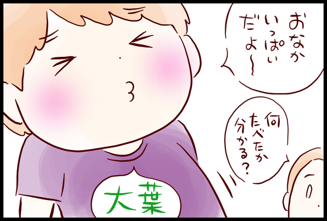 ゴイクン03