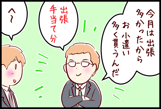 小遣い06