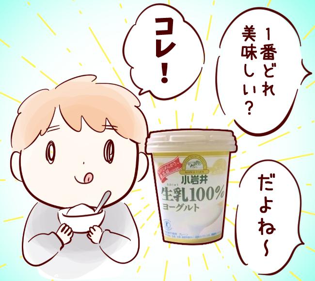 ヨーグルト味03