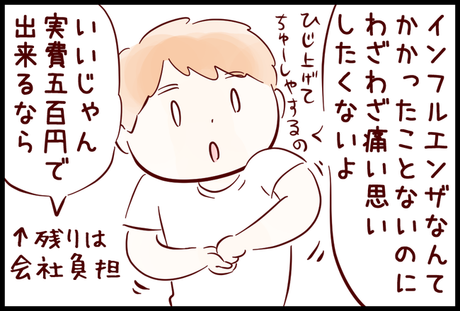 インフル02