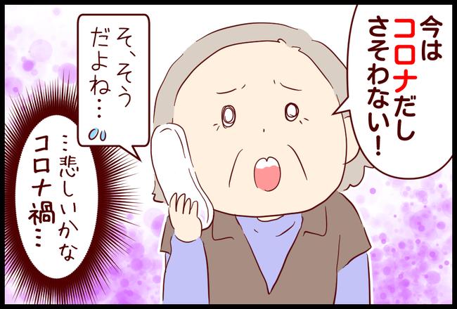 おじさん05