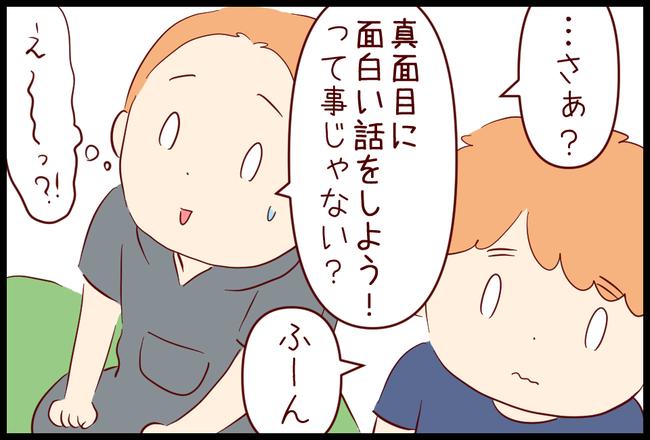 すべらない03