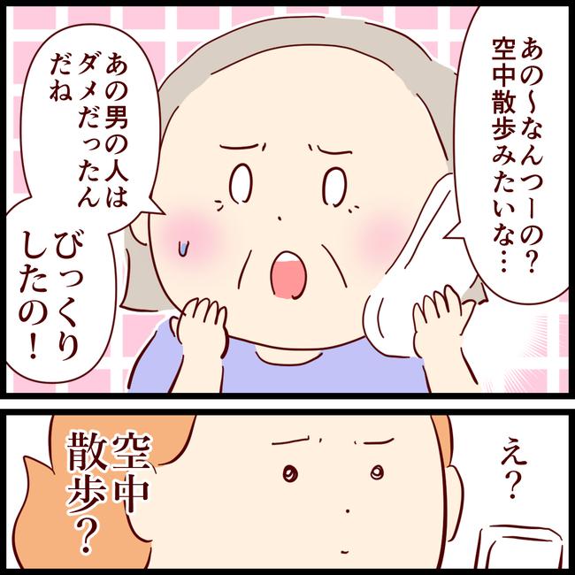 ママ語02
