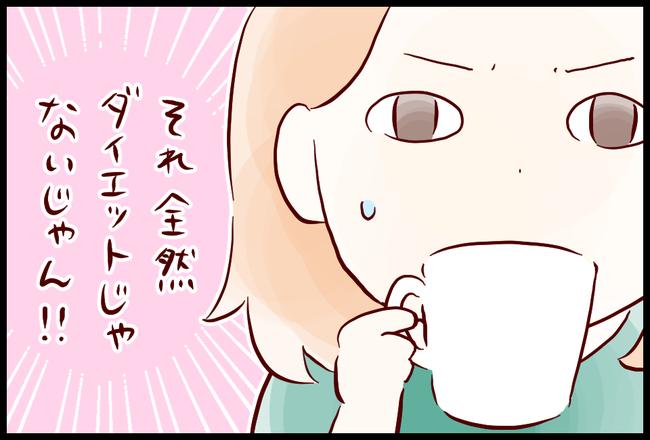 ダイエット05