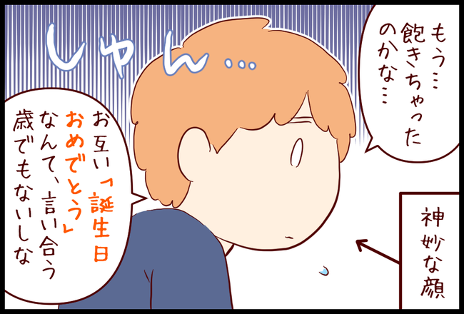 ハピバメール01