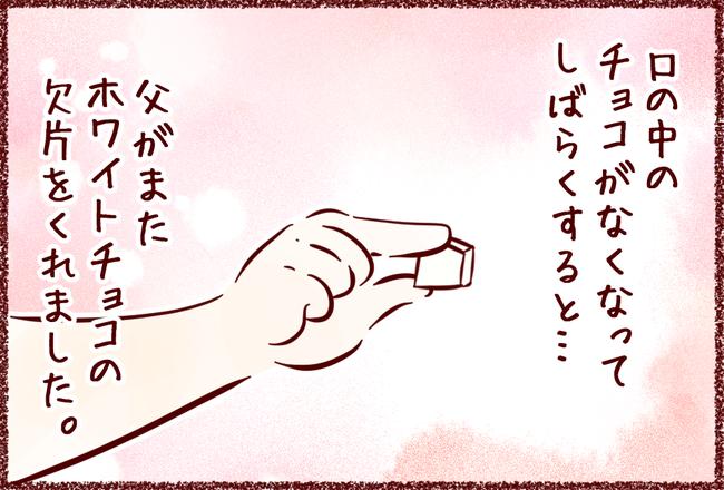 チョコ07