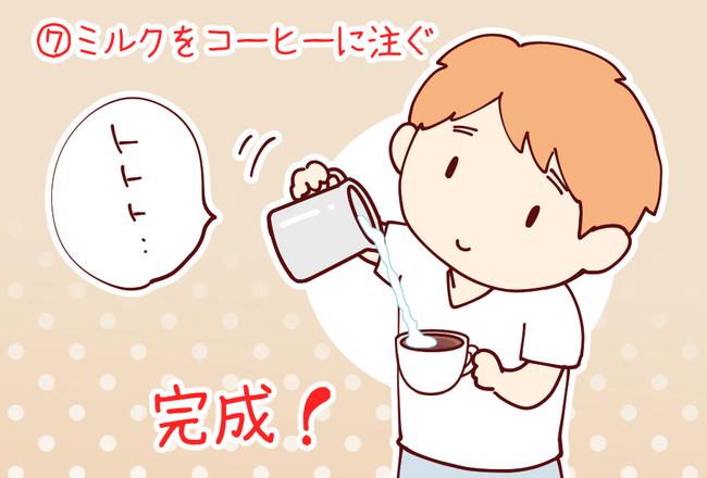 コーヒー04