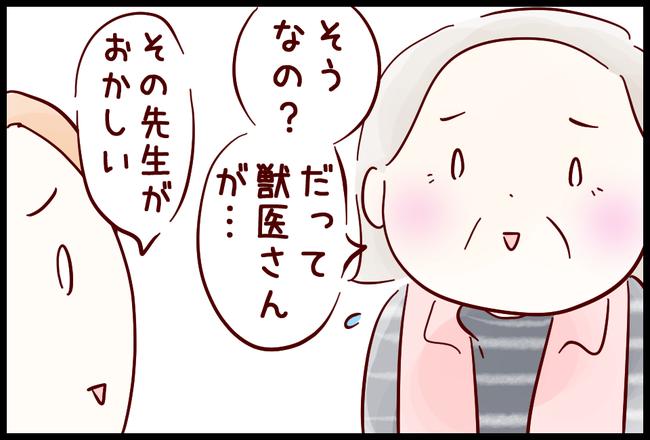 ペットフード04