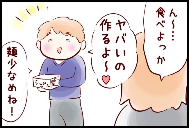 ラーメン03