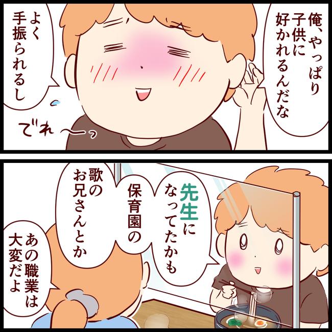 保育士03