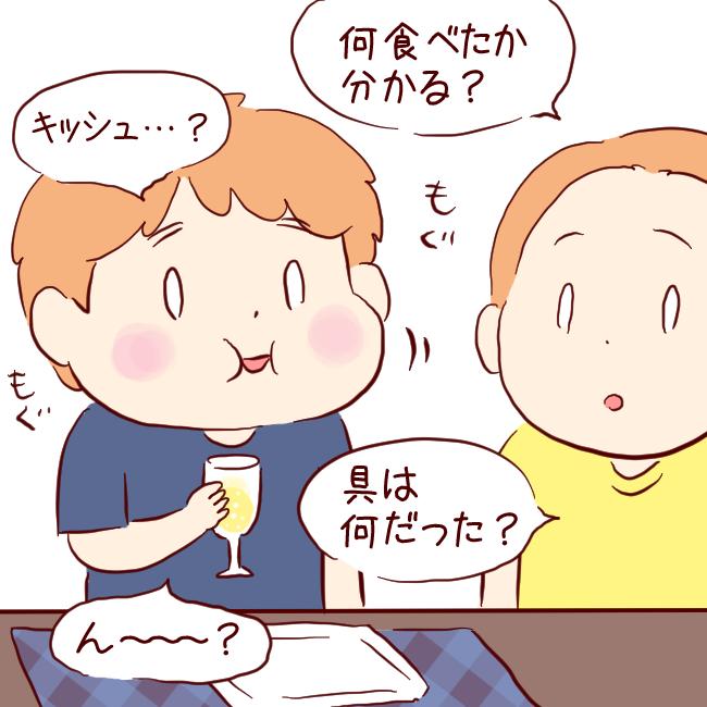 玉ねぎケーキ11