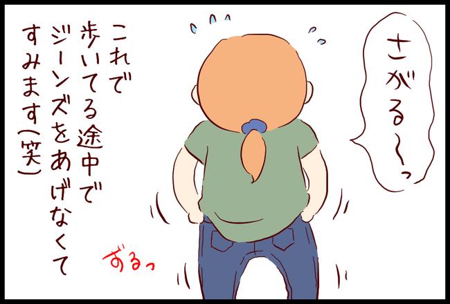 ダイエット04