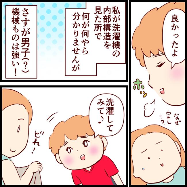 洗濯機09