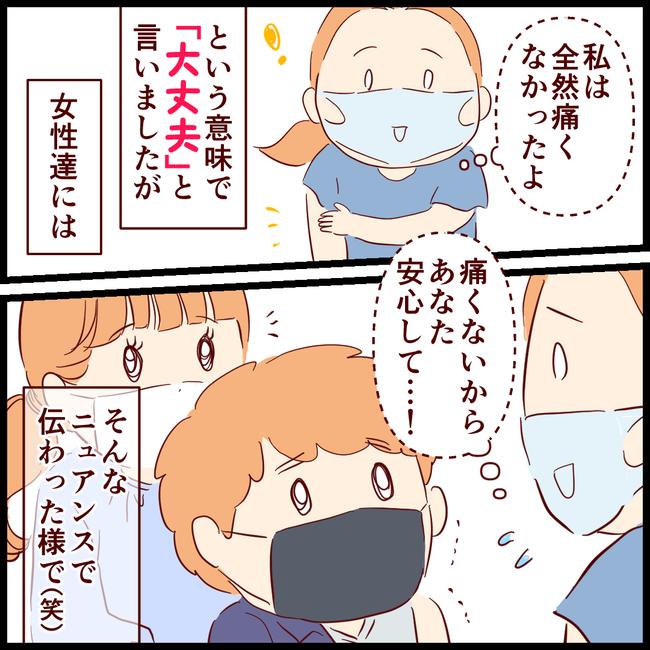 ワクチン04