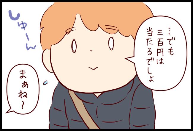 ジャンボ05