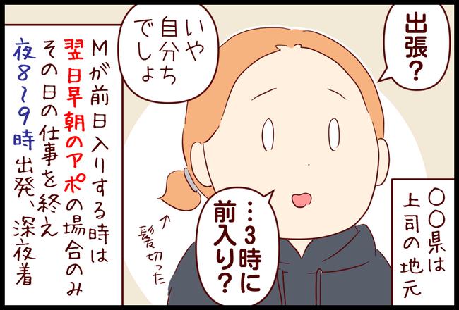 無駄使い02