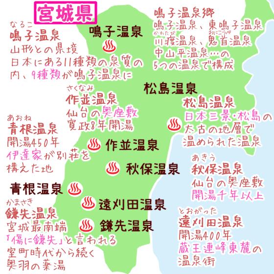 宮城温泉map02