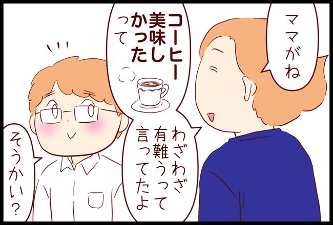 コーヒー10
