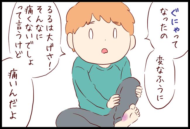 ねんざ08