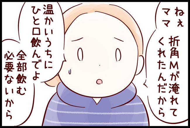 おかわり04