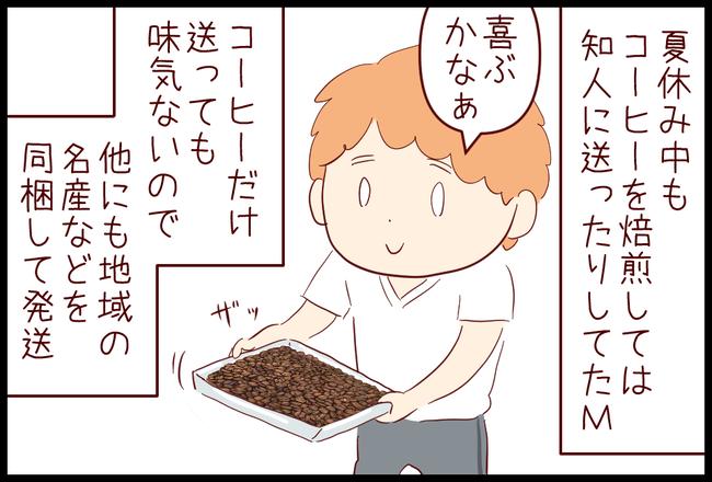 コーヒー焙煎01