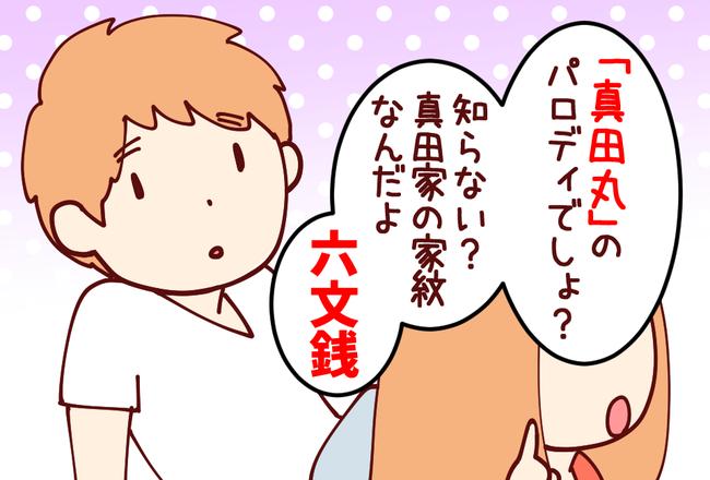 六文銭02