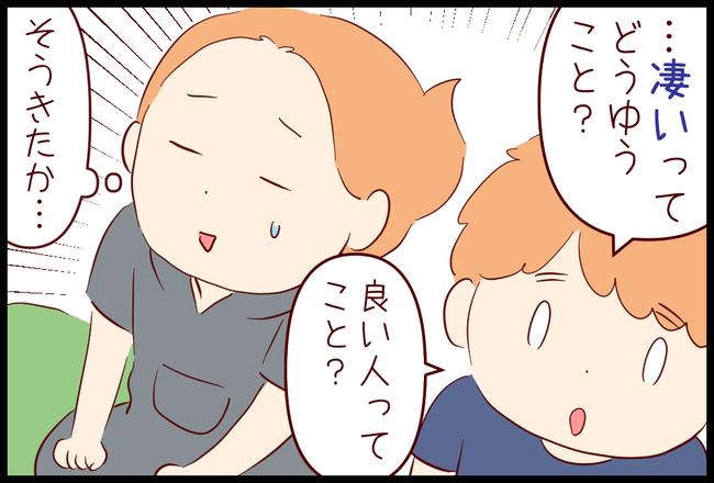 すべらない05