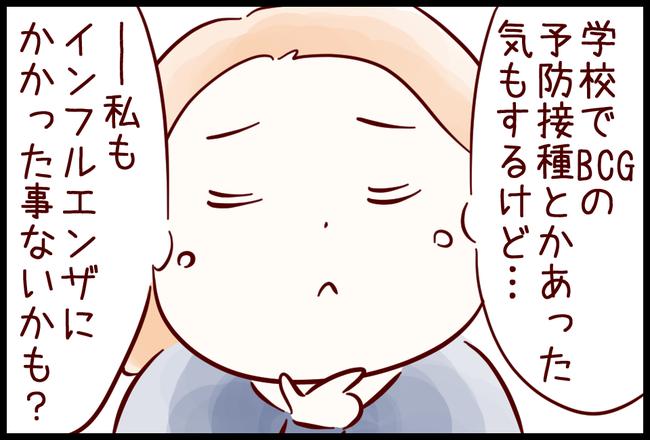 インフル01