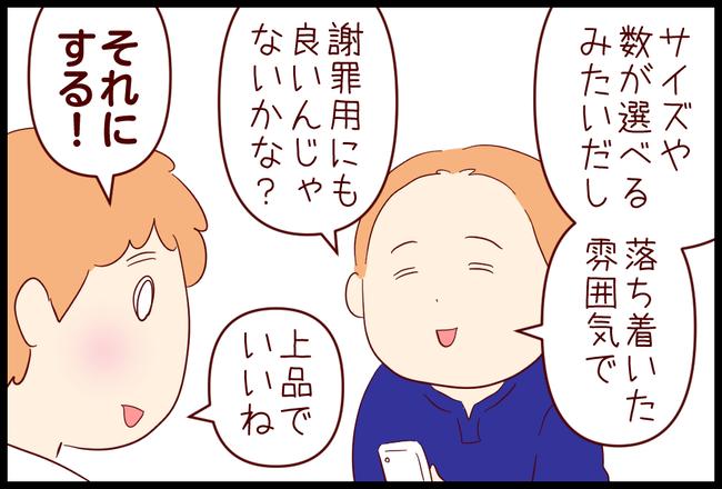 菓子折03