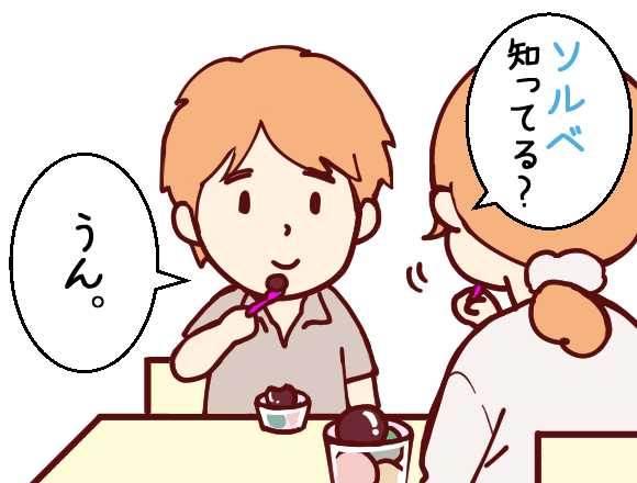 アイスクリーム3